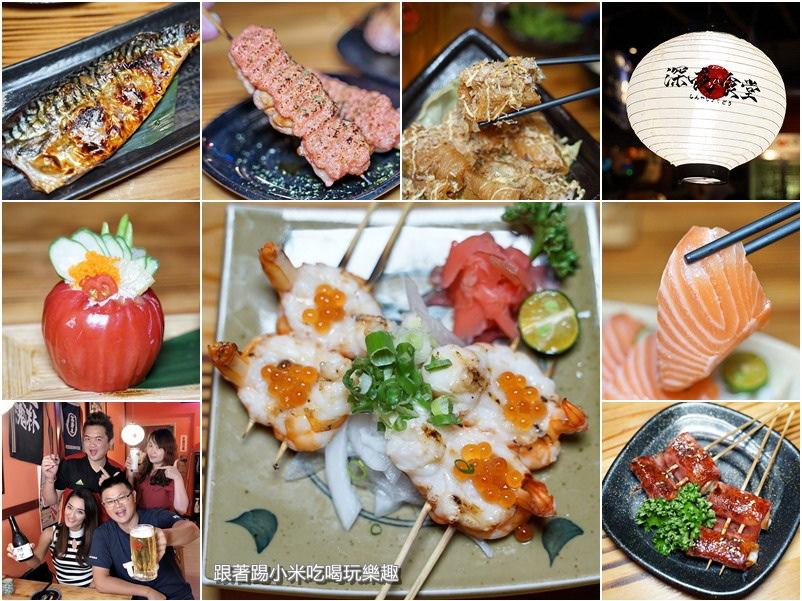 新竹美食 深夜食堂。市區深夜放鬆氣氛 日式創意料理居酒屋。可以吃飽的日本料理居酒屋(菜單營業時間.電話地址)–踢小米食記