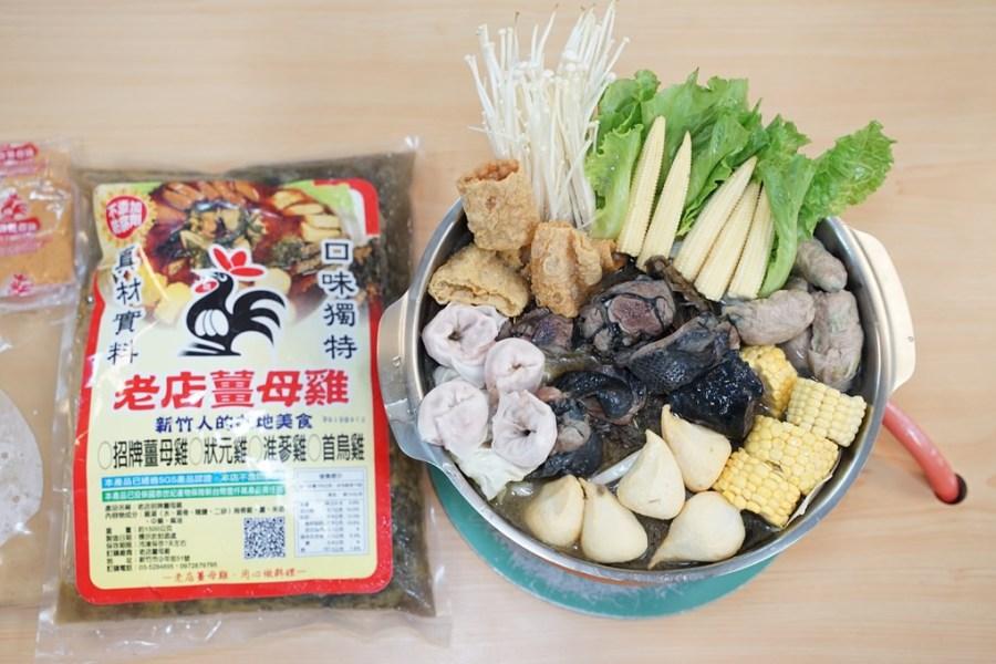 新竹老店薑母雞宅配包上市囉!不用排隊就可以在家輕鬆吃滋補薑母烏骨雞囉~(購買方式)–踢小米食記