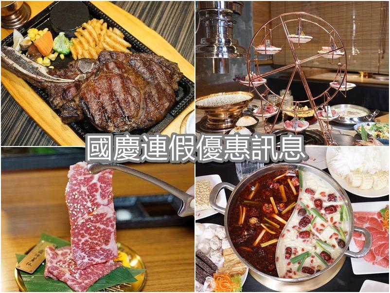 十月國慶月餐廳優惠會給大家~祝大家吃飽過雙十!–踢小米的生活