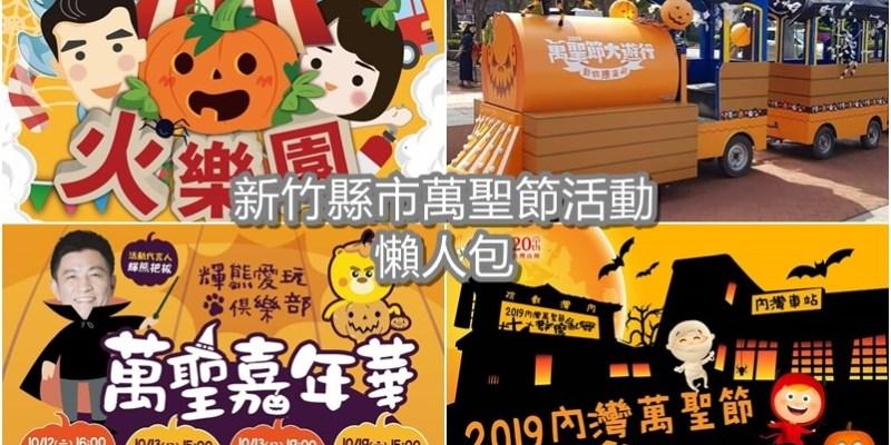 新竹縣市萬聖節活動整理懶人包--踢小米生活