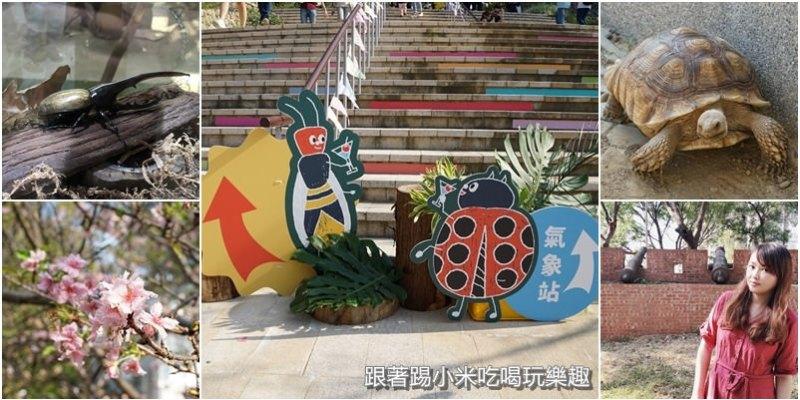 新竹市台灣昆蟲館X小兒子氣象站。新竹動物園部分設置開放10月26日開放囉~親子景點好去處(營業時間地址)--踢小米遊樂
