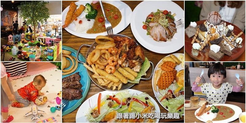 新竹Pa.Duola帕朵拉親子餐廳爸媽可以安心吃。有抓周與收涎儀式親子活動通通有喔。貴婦下午茶好去處(義式餐廳營業時間菜單地址電話)–踢小米食記