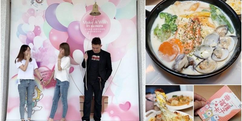 新竹湖口美食|全國NU.PASTA唯一網美IG牆。老闆專注品質及愛心餐回饋學生。舒適好停車.多種平價義式料理(營業時間菜單地址電話)--踢小米食記