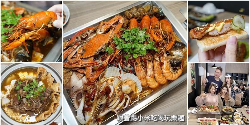 竹北蜀山四川麻辣烤魚|痛風海鮮麻辣鮮香一次到位。多種口味烤魚|北京羊蠍子火鍋(營業時間地址電話)–踢小米食記