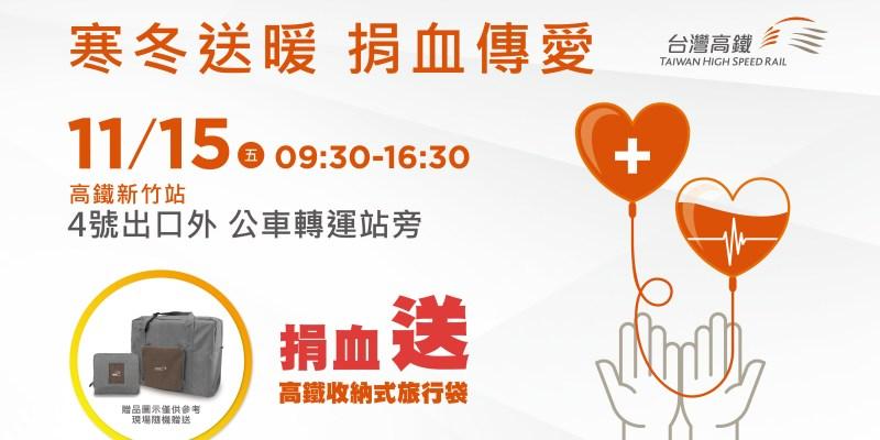 新竹寒冬送暖。捐血傳愛|高鐵新竹站11月15日邀您一起挽袖捐血--踢小米的生活