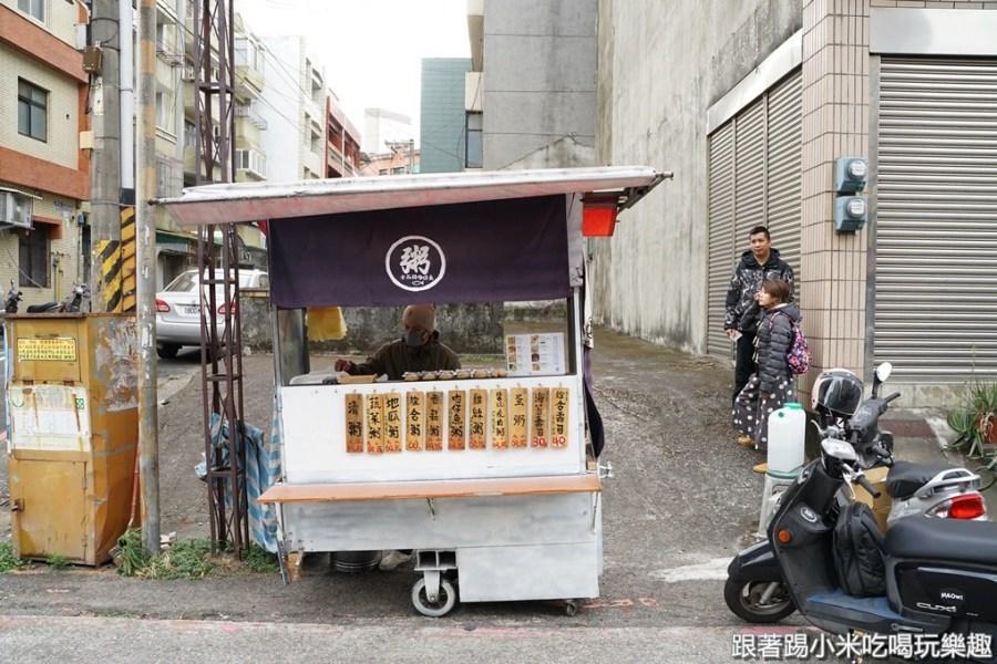 新竹美食|食品路無名吻仔魚粥.海苔壽司就是那種樸實無華卻有著健康美味活力來源的隱藏版早餐(營業時間地址)