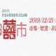 2019竹北市農業產業文化活動。花田囍市12月21日來囉!千人焢窯活動記得提早報名。交通資訊地址時間