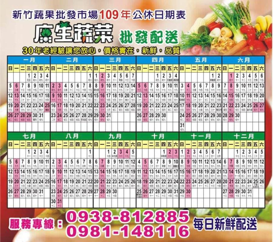 2020年(109年)新竹經國路果菜批發市場公休日時間表