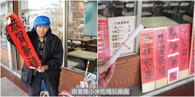 2020竹北98歲老爺爺賣手寫春聯賺取生活費。拒善款只靠雙手過活讓人感動.請大家善心多多幫忙(家樂福資訊地址時間)