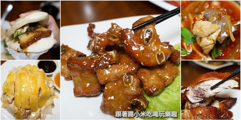 新竹 福樂餐館。大眾口味客家料理。樣樣菜色讓你扒飯扒到撐 (菜單營業時間電話地址)--踢小米食記