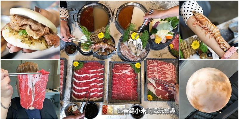 竹北月團圓火鍋|一個人也可以享受鴛鴦鍋好湯頭好肉品。加價肉肉增量upup!moon.Hot.Pot(菜單營業時間地址電話)