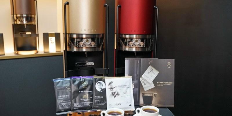 iDrip全世界第一台還原世界冠軍的智能手沖咖啡機。如臨世界級冠軍就在身旁為您服務