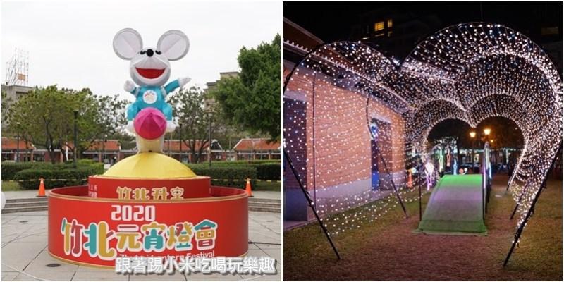 2020新竹縣竹北元宵燈會2月6日(四)-2月16日(日)飛躍竹北。迎鼠光資訊整理(小提燈發放晚會時間.交通方式)