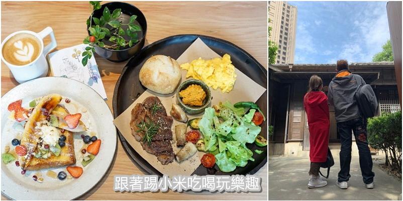 新竹39A.Café隱身於辛志平校長故居有日式風格早午餐輕食店。菜單地址營業時間