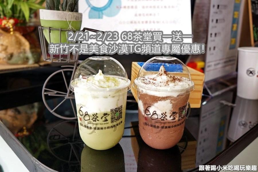 68茶堂飲料2月21~23日全品飲料買一送一。只需加入新竹不是美食沙漠TG頻道即可享優惠!詳情請看本文~