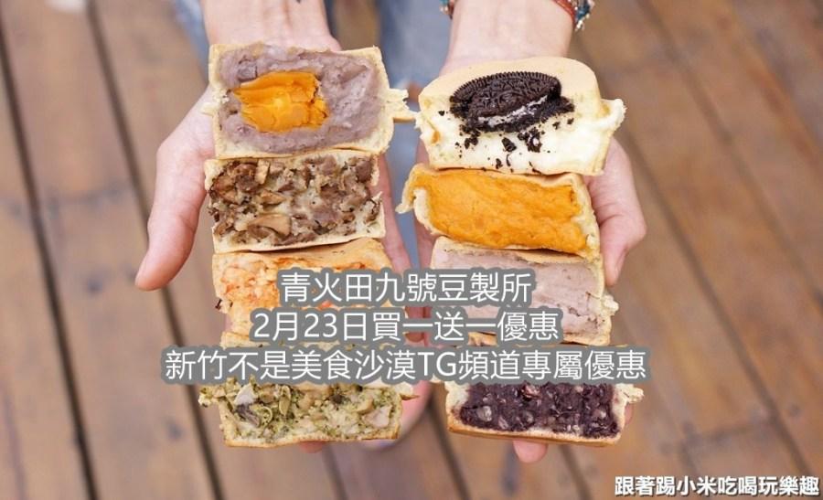 青畑九號豆製所2月23日限量買一送一。只需加入新竹不是美食沙漠TG頻道即可享優惠!詳情請看本文~