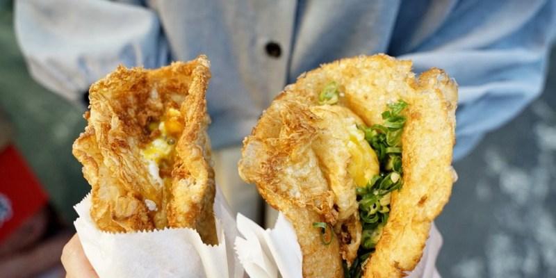 新竹光復路 50元的銅版美食三星爆漿炸蛋蔥油餅下午茶選擇台灣小吃(多種口味.菜單營業時間電話外送)