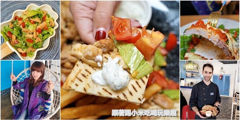 竹北伊亞希臘小館|吃菠菜肉肉增強體力!希臘風盛產季節餐點。希臘帥哥主廚為你服務(菜單營業時間地址)