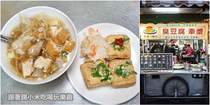 新竹竹東|簡老闆臭豆腐牽漿。臭豆腐+牽漿?竹東市場內又臭又辣的美味小吃(營業時間地址菜單)