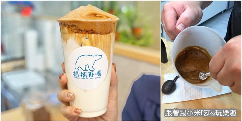 新竹搖搖再喝飲料|400次咖啡拿鐵旋風來了!黑芝麻糊厚鮮奶省錢喝飽下午茶就在SHAKESHAKE創意無限特色飲品。 (菜單外送營業時間地址電話)