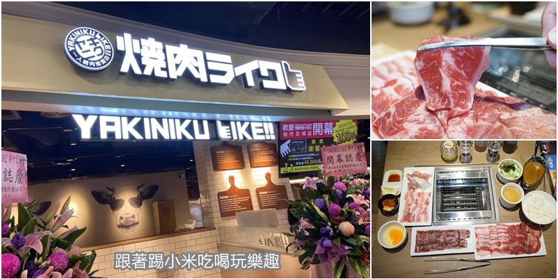 新竹燒肉LIKE巨城店。一個人吃燒肉嚐鮮心得。巨城限定套餐只到五月底(菜單地址營業時間)