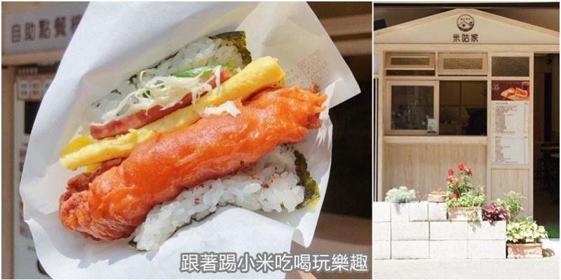 新竹竹北米咕家日式飯糰 超大份量沖繩手握飯糰在地食材與日式食材完美結合。像媽媽一樣為了給孩子最健康美味的飯糰 (外送營業時間地址電話)