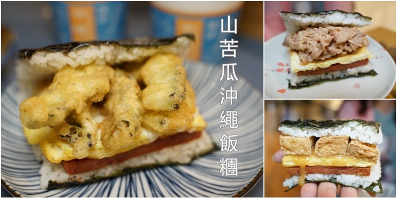 新竹享噹初巨城店   沖繩日式手握大飯糰+新竹人的丹丹版。特色水潤餅漢堡麵線套餐。 (菜單地址電話營業時間)