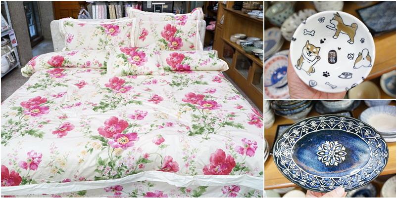 彰化寶松皇家寢具永松行回來了!日本週陶瓷碗盤3入100元.60S日本布床包兩用被組3折起|天絲純棉寢具2.5折起!枕頭買一送一!