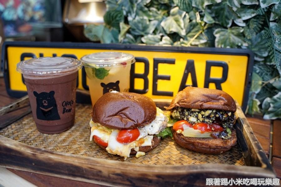 新竹巧克熊環島餐車CHOCO.Bear來到新竹大遠百快閃了!巧克力口味獨特的漢堡(菜單地址營業時間)