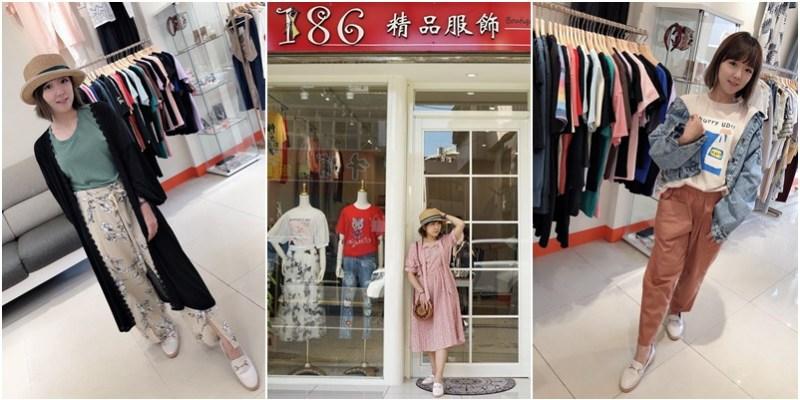 新竹186精品女生服飾 韓系裙擺搖搖、LADY款式及大尺碼適合不同女生平價衣服店(地址營業時間電話)