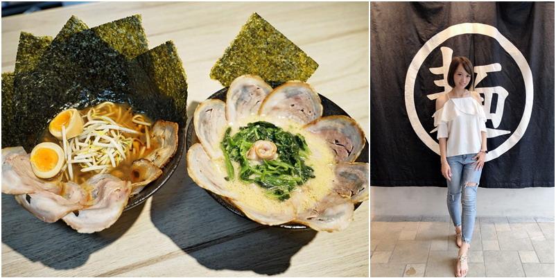 新竹横浜家系拉麵家ラーメン 日本人開的日本味拉麵也可以選台灣味!極推豚骨湯頭~(民生路菜單營業時間地址)