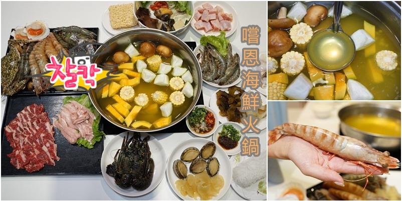 新竹嚐恩海鮮火鍋| 頂級番紅花熬製獨特黃金頭湯。多種海鮮及手工切肉品美味享受(菜單營業時間電話地址)