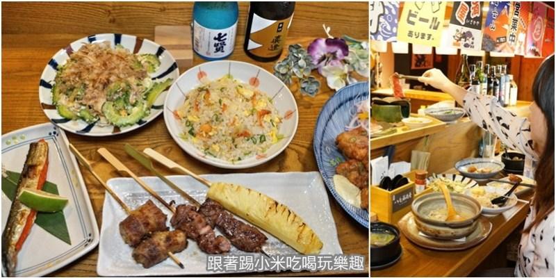 竹北八庵居酒屋。各式串燒串烤、私房料理。多種日本酒下班小酌、商務聚餐、好友聚餐首選(菜單營業時間地址)