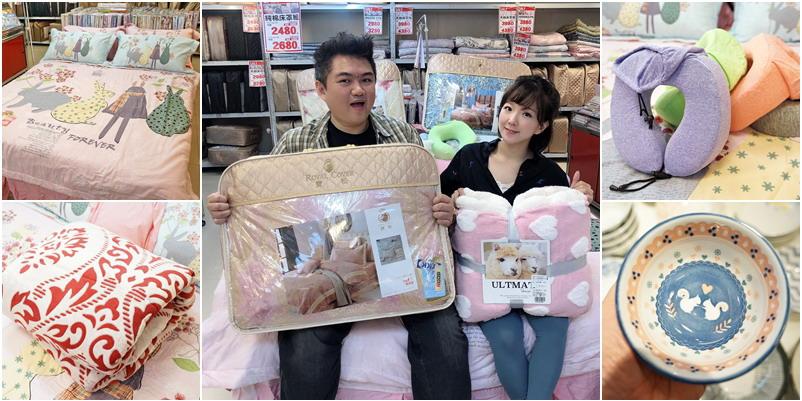 最後三天。台北寶松五星級飯店寢具2.5折起回來了!雪尼爾毯.100%小羊毛被.暖暖被低價出清 天絲床包2980元起.日本瓷器49元起!天絲枕頭990元買一送一