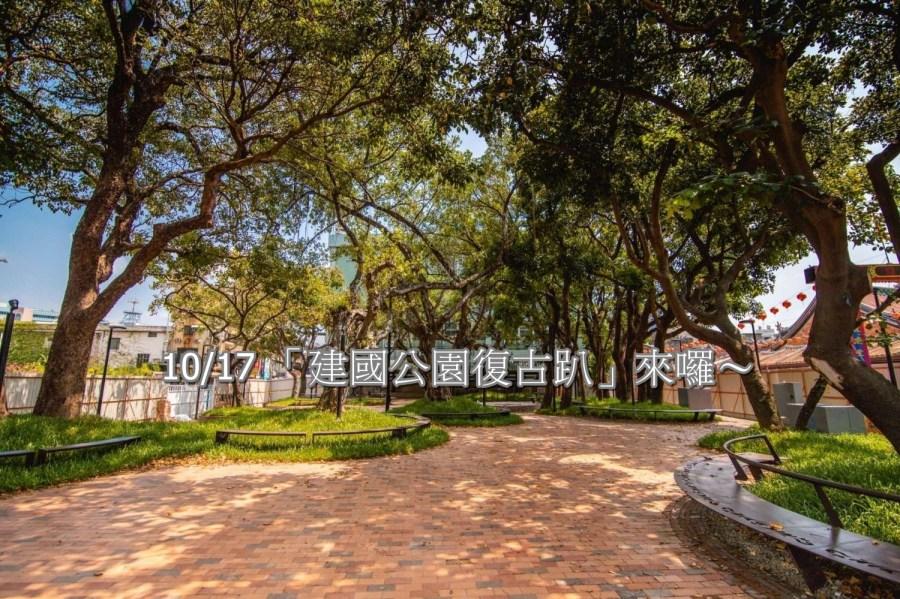 新竹建國公園正式啟用!10月17日舉辦「建國公園復古趴」。有經典老歌及復古市集唷~