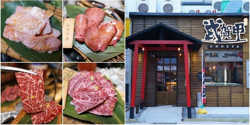 竹北武賀甲日式燒肉。純系日本風吧檯式代烤服務。可以盡情聊天且享受澳洲及日本和牛的美味(菜單營業時間地址電話)