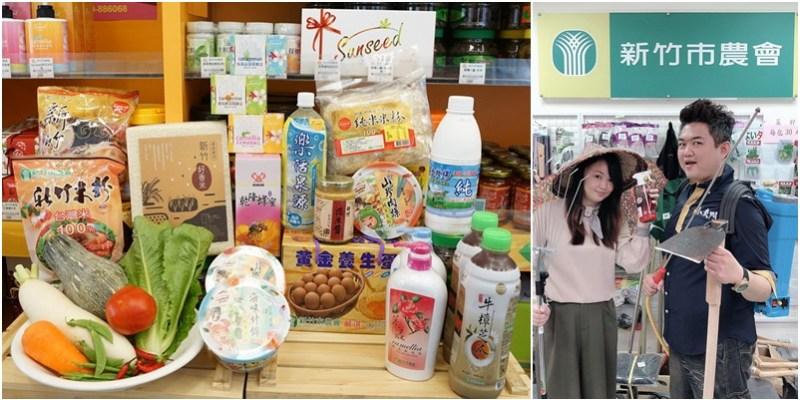 新竹市農會農村社區小舖11月24日開幕好康優惠及免費試吃 阿芳老師親臨來料理。小農的好朋友商店。有品質保證價格實在(營業時間電話地址)