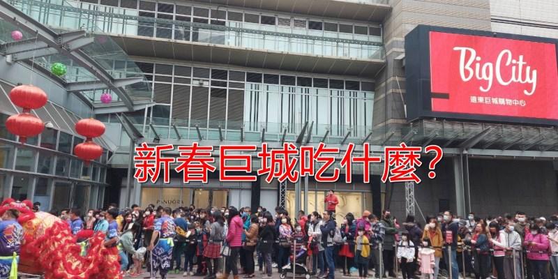 2021新竹巨城美食新店快閃櫃整理懶人包!過年走春一定要去巨城的啦!