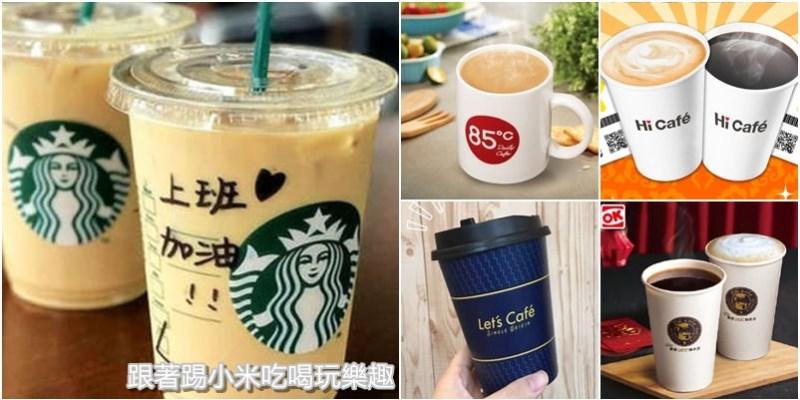 2021開工日星巴克咖啡買一送一!四大超商咖啡優惠懶人包一次看完。祝大家開工順利又醒神!