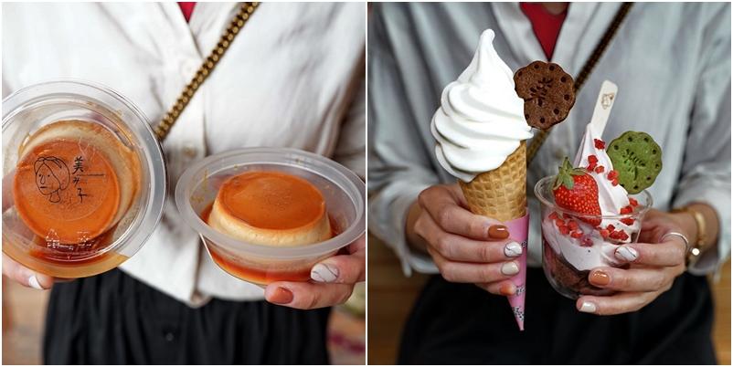 新竹美食|美美子來自宜蘭羅東超火紅的手作蛋糕甜點來到巨城快閃7天!推手煮焦糖乳酪布丁。草莓草莓聖代!