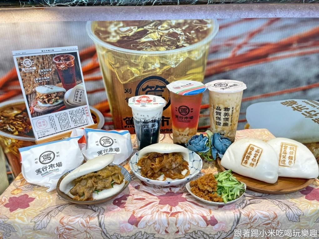 新竹巨城美食篤行市場 復刻版創意刈包+特調飲料懷舊下午茶一起來嚐鮮!(午晚餐.菜單電話地址營業時間)