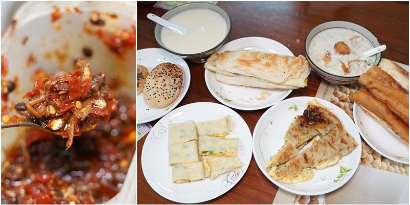 新竹美食|東山街燒餅屋!手工炒小魚干辣椒跟手作燒餅油條是絕配!台式早餐組合(菜單營業時間電話地址)