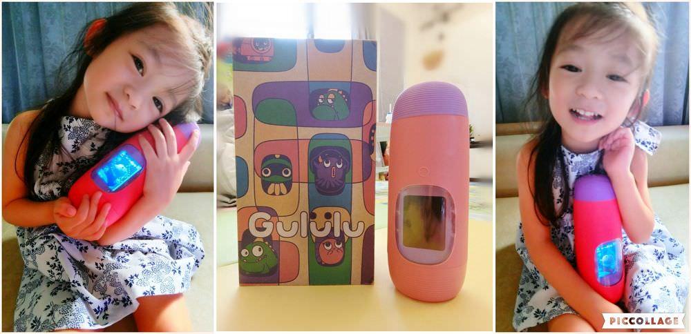 【育兒好物】❤可愛的 Gululu水精靈兒童智能水壺  輕鬆養成喝水好習慣讓喝水也可以變得有趣喔