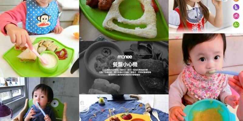 【兒童餐具 】韓國 MONEE 兒童智慧餐具  寶貝學習吃飯的好幫手/小孩吃得安心 媽媽用的放心
