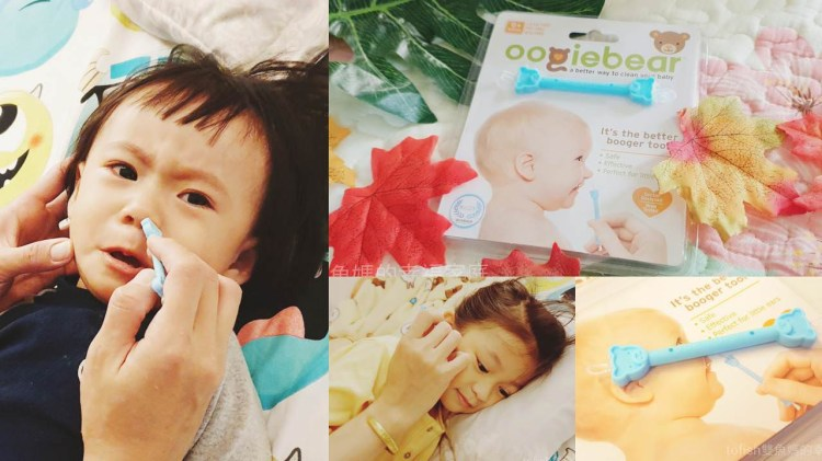 【團購】挖鼻屎神器 Oogiebear QQ熊耳鼻清潔棒 輕鬆方便又好用∣超快速挖出 減少孩子恐懼感