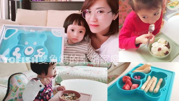 【拔不起餐盤】美國EZPZ 矽膠防滑餐盤  / Bapronbaby 圍兜裙 寶寶吃飯的最佳夥伴