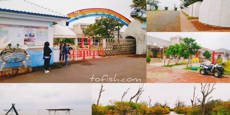 【愛莊園】雙春濱海遊憩區-Vanaheim愛莊園 小孩遊玩的休閒的好地方