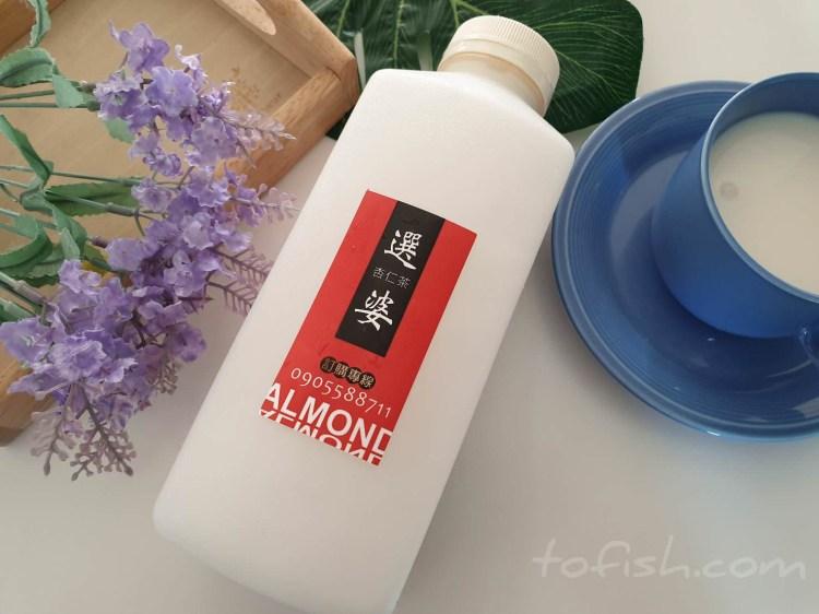 【養身美容飲品】選婆杏仁茶  養顏美容/ 支氣管保養聖品