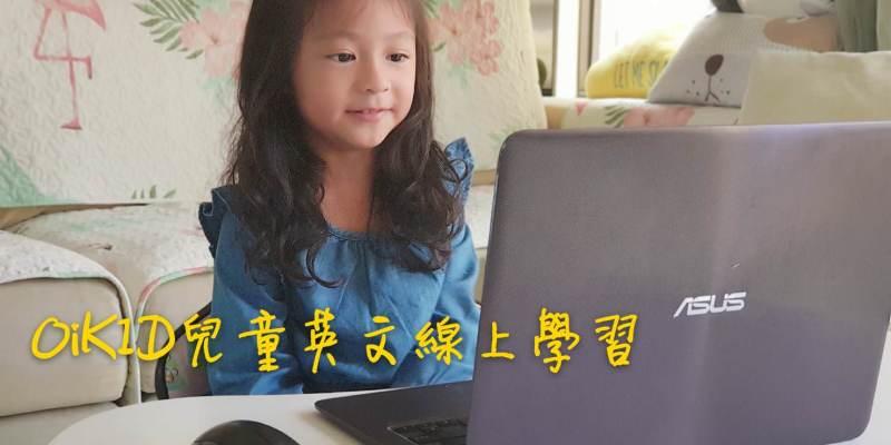 【線上美語學習】OiKID兒童英文線上學習 在家線上輕鬆學習  讓孩子可以一對一教學