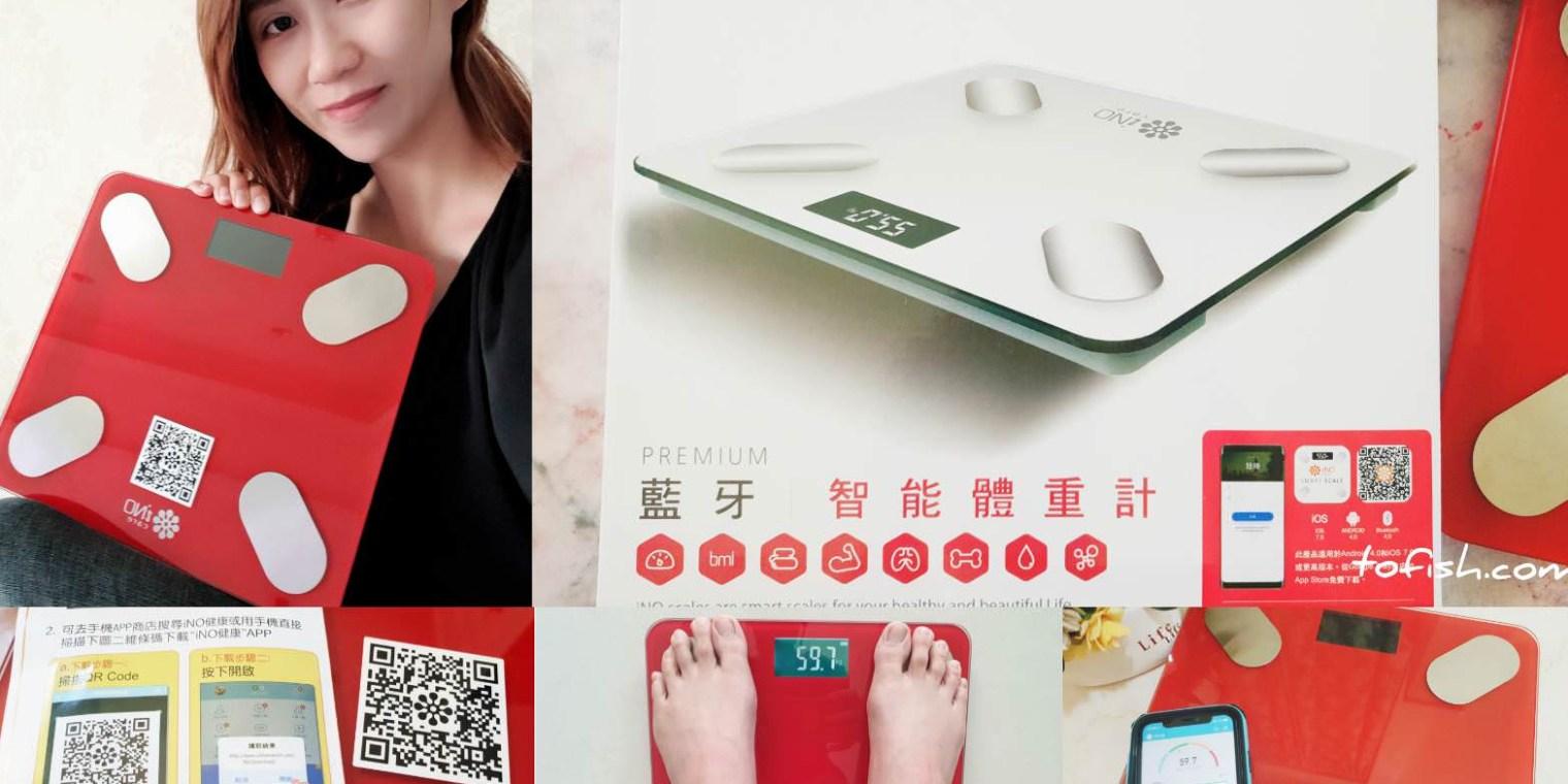 【體重管理幫手】iNO藍牙智慧體重計 連接專屬App可運算15項身體數據是健康管理的最佳幫手(CD850 )